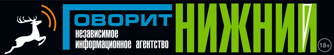 Говорит Нижний Новгород