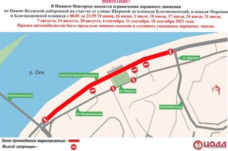 Три улицы перекроют в Нижнем Новгороде 19 июня