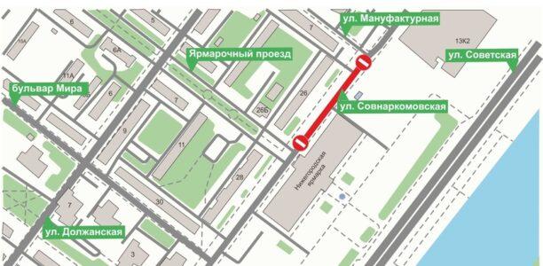 Движение транспорта по ул. Совнаркомовской будет прекращено 15-16 июня